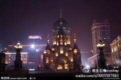 周末去哈尔滨,亲们知……
