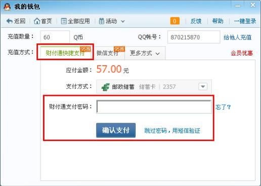 qq刷q币机2011_登录qq点面板上的小钱包 点充q币q点 选择财付通支付输入支付密码qb