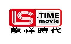 LSTIME龙祥电影台