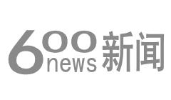 新動力600新聞臺