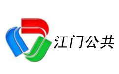 江门公共频道