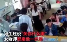 学生与老师在课堂上互扇耳光 谁打了谁的脸?