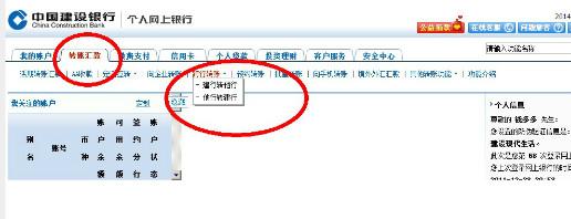建设银行储蓄卡在网上怎么转账到中国邮政的卡?