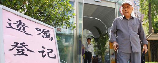 九旬老人无法取老伴遗产 银行:没继承公证