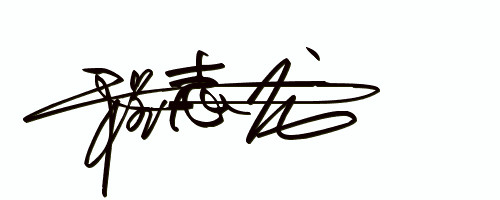 帮我姓名设计一下个签!谢谢!我的名字是程志龙