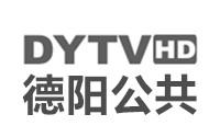 德阳公共频道