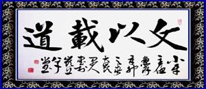 文以载道,对中国影响深远的散文名篇
