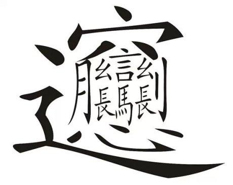汉字中笔画最多的字是什么
