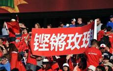 """中国女足重新定义中国足球""""铿锵玫瑰""""闪耀之时男足作何感想?"""