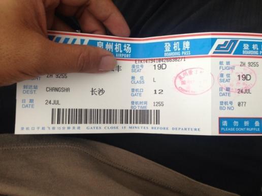 大神求zh9255晋江飞长沙昆明的航班几点起飞 - 爱问