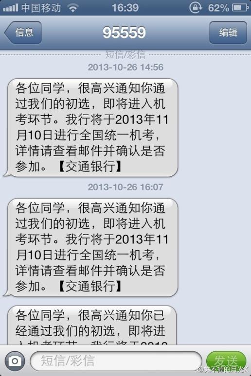 怎么用qq邮箱发短信_我怎么查看邮件详情?而且它短信都给我发了四条[汗]