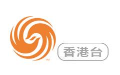 鳳凰衛視香港台