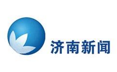 濟南新聞頻道