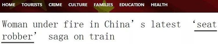 """""""座霸""""用英语怎么说? 来看看各家媒体的翻译"""