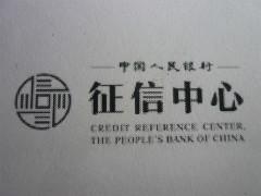 中国人民银行的征信中……