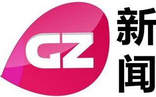 廣州新聞頻道