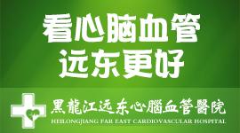 黑龙江远东医院