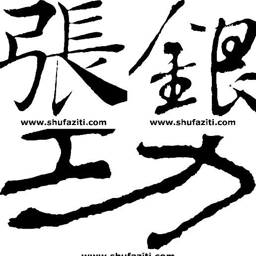 张银功这三个字的艺术签名怎么写
