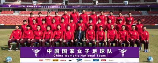给女足点赞!中国足球国家队闯入世界杯