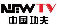 NewTV中國功夫