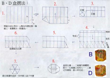 怎么用纸叠六边形盒子