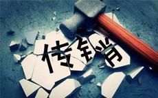 传销在中国28年从日本台湾流入 分南北两派