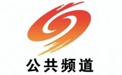 邵阳公共频道