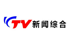 烟台新闻综合频道