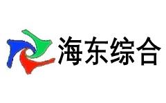 海东电视台