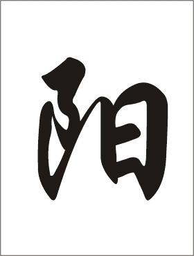 圆体字 范本