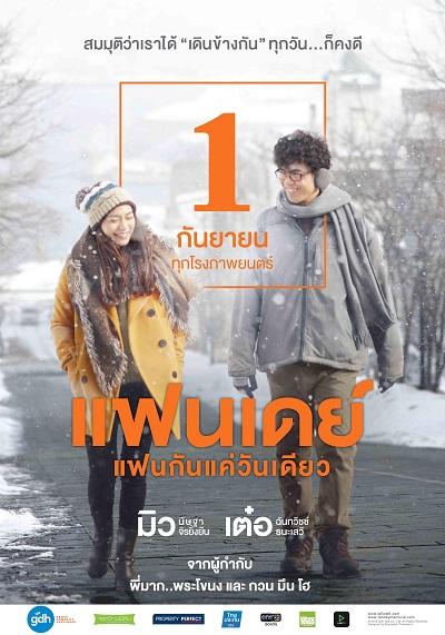 《相爱一天》百度云网盘 迅雷下载 超清.HD1080P.泰语中字.(2016)