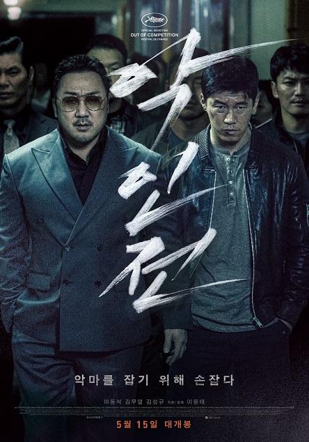 恶人传 악인전 (2019)