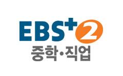 EBS Plus2电视台
