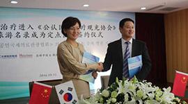 韩国医疗旅游名录