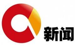 重慶新聞頻道