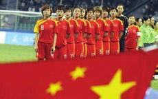 牛!中国足球国家队闯入世界杯向女足姑娘们点赞!