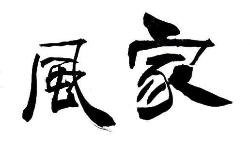 家風兩字的隸書怎么寫圖片