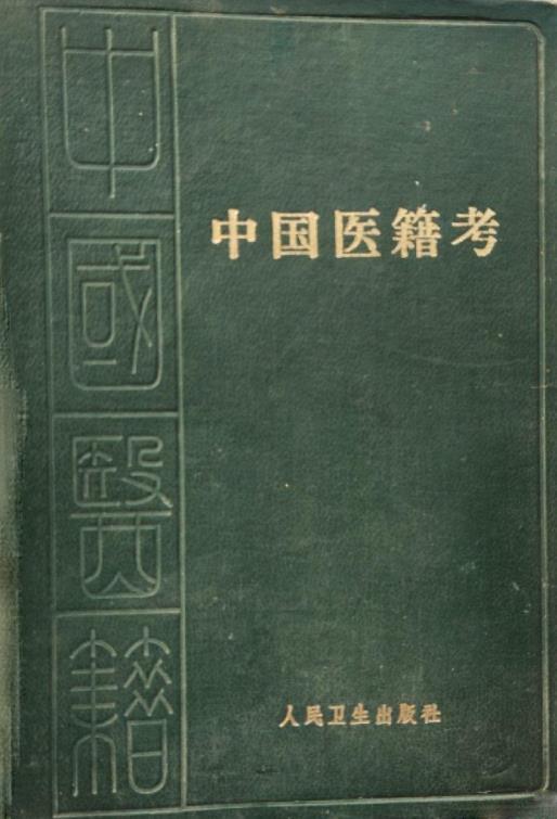 中国医籍考