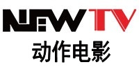 NewTV動作電影