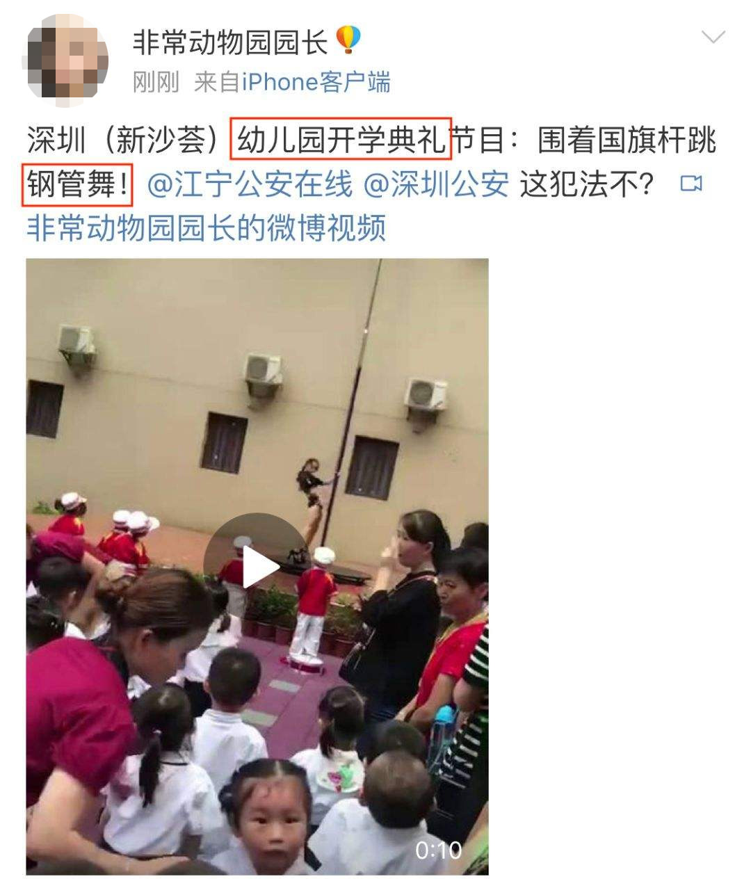 深圳某幼儿园用钢管舞表演欢迎孩子返校