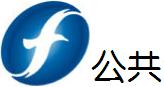 福建公共频道