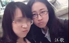 江歌闺蜜刘鑫:再出这种新闻,我就停止协助警察!
