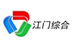 江門綜合頻道