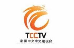 泰國中文電視臺