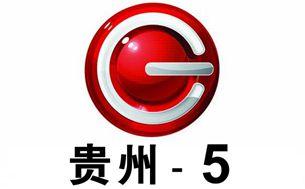 貴州5頻道