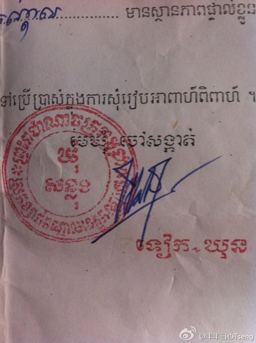 有知道这个柬埔寨的公章章是什么意思嘛?