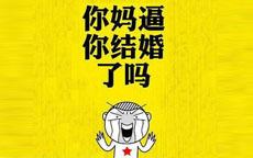 中国式逼婚下的子女:感觉自己一文不值要疯掉