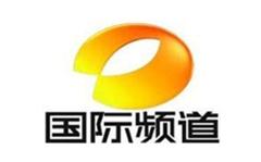 湖南國際頻道