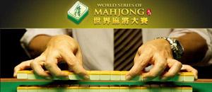 世界麻将大赛,麻将的影响力