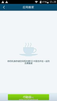 华为荣耀3c软件是不……